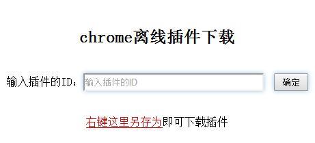chrome离线插件下载方法