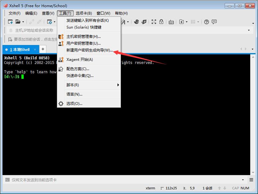 记录:Xshell设置密钥登录vps、密钥通过winscp登陆
